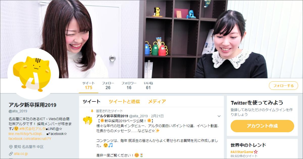 株式会社アルタさま ツイッター採用アカウント
