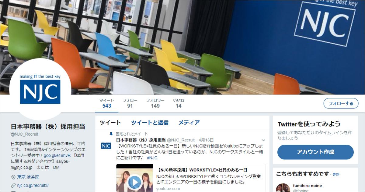 日本事務器株式会社さま ツイッター採用アカウント
