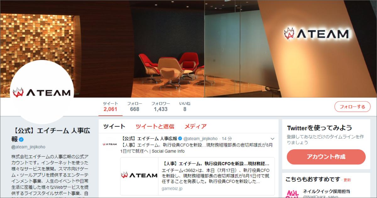 株式会社エイチームさま ツイッター採用アカウント
