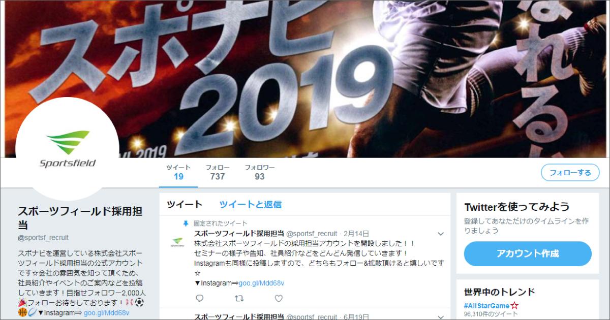 株式会社ANGさま ツイッター採用アカウント
