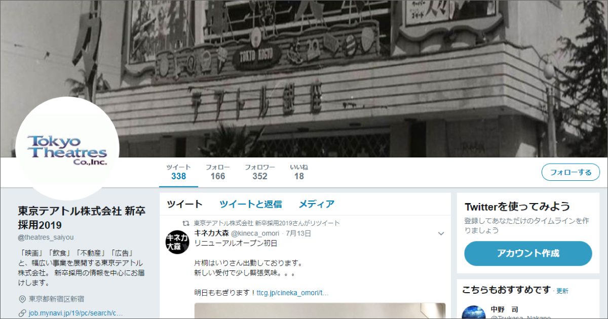 東京テアトル株式会社さま ツイッター採用アカウント