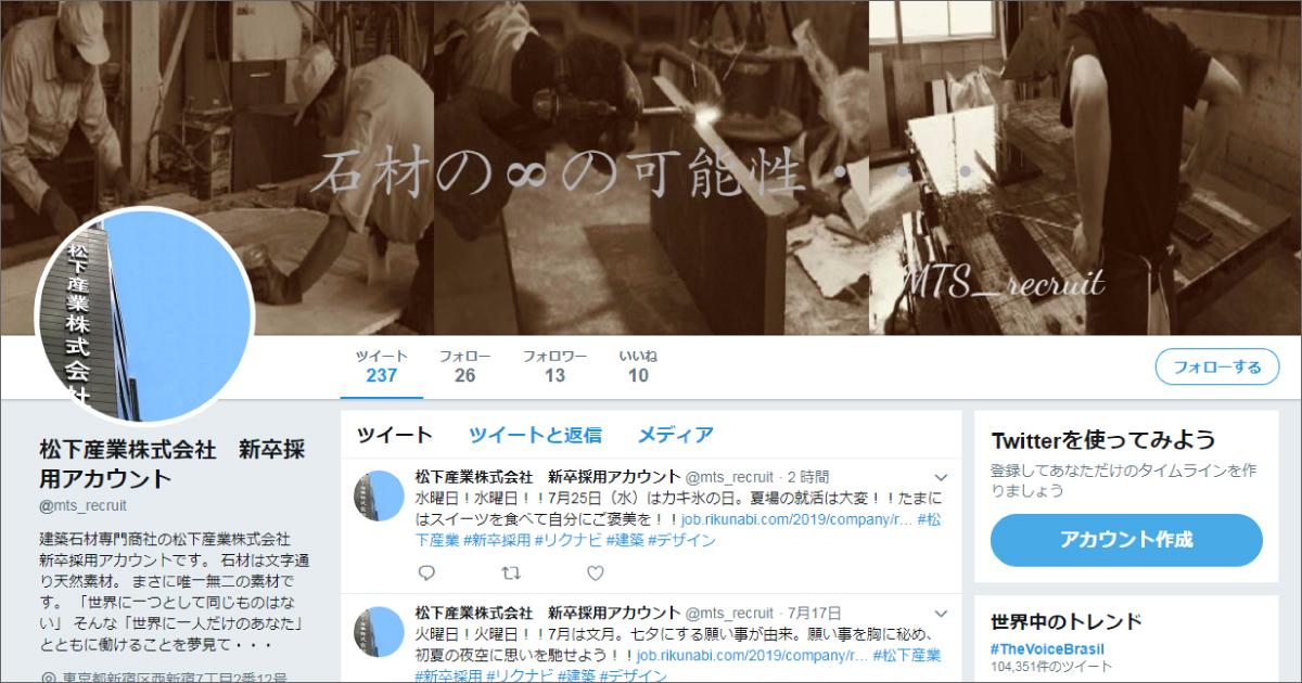 松下産業株式会社さま/Twitter採用アカウント