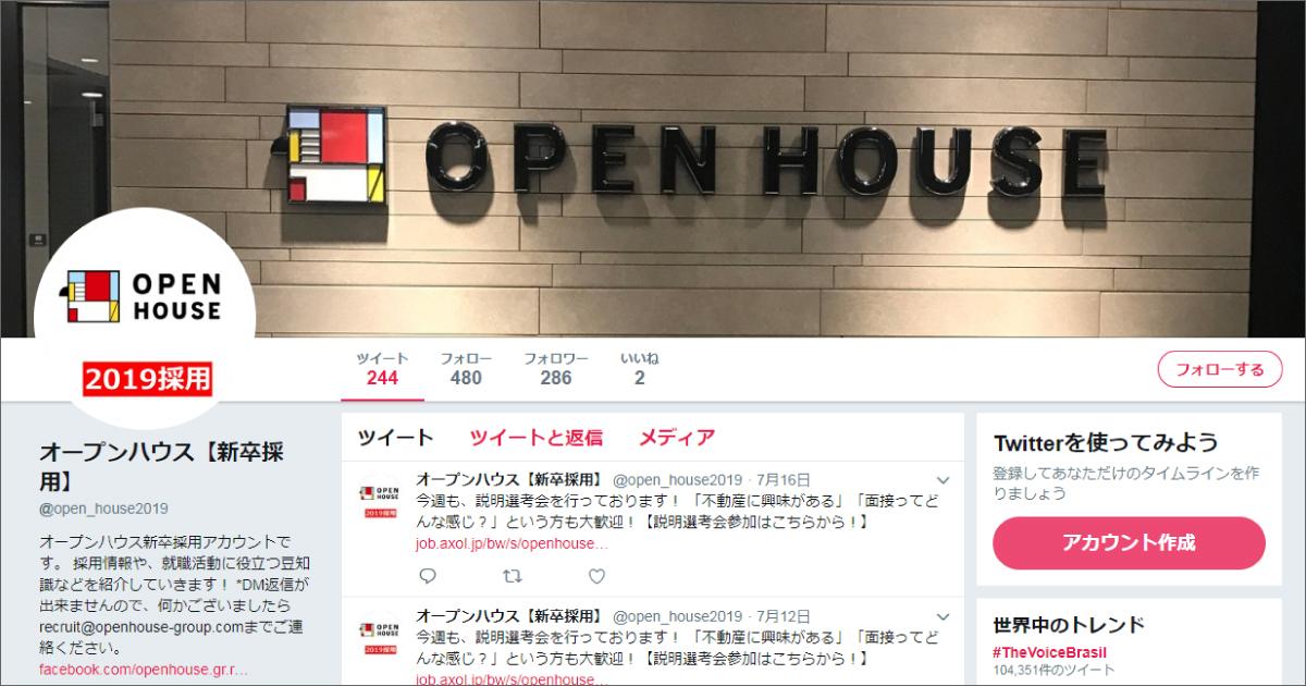 株式会社オープンハウスさま/Twitter採用アカウント