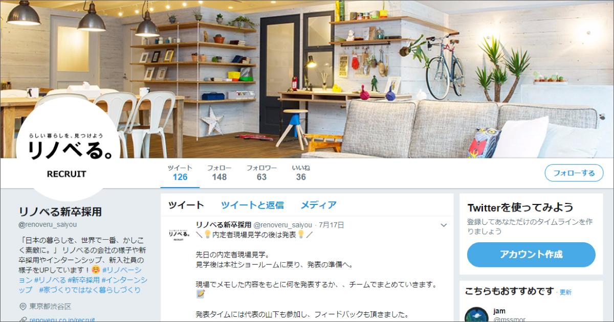 リノベる株式会社さま/Twitter採用アカウント