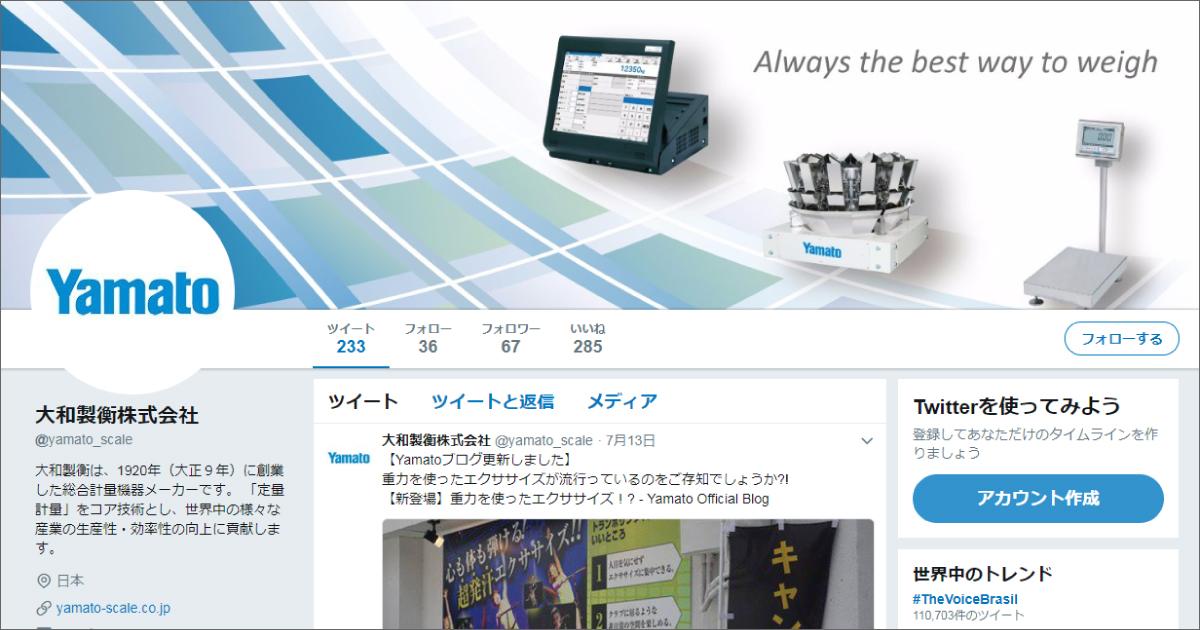 大和製衡株式会社さま/Twitter採用アカウント