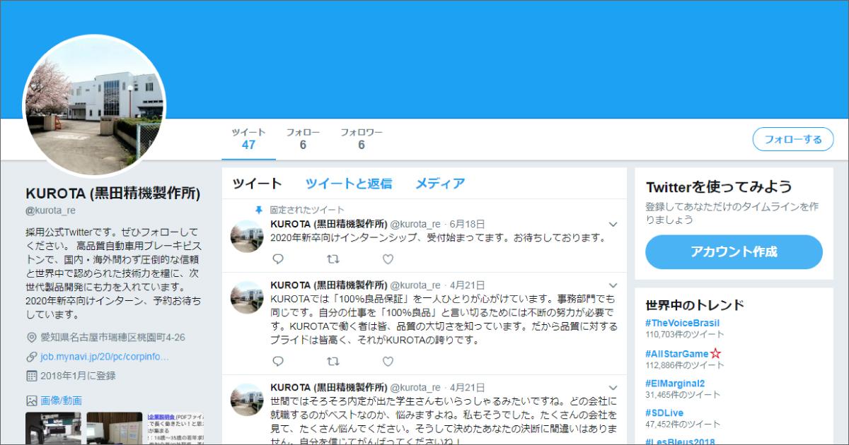黒田精機製作所さま/Twitter採用アカウント