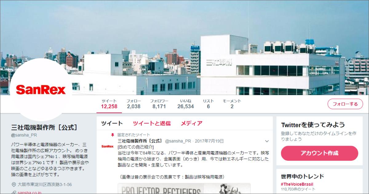 三社電機製作所さま/Twitter採用アカウント