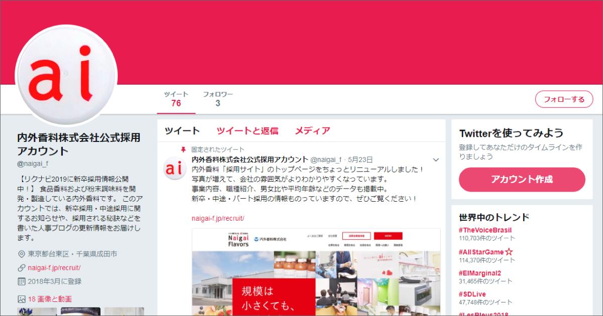 内外香料株式会社さま/Twitter採用アカウント