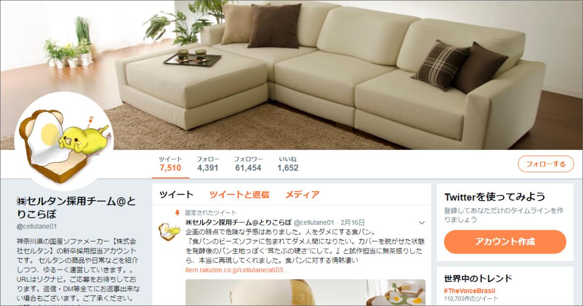 株式会社セルタンさま/Twitter採用アカウント