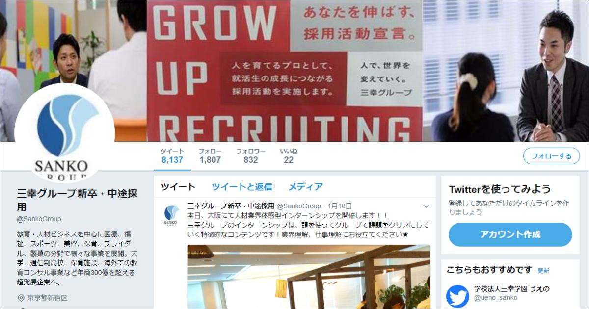 三幸グループさま/Twitter採用アカウント