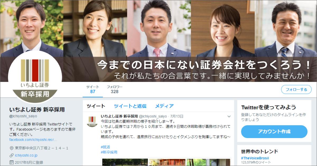 いちよし証券株式会社さま/Twitter採用アカウント