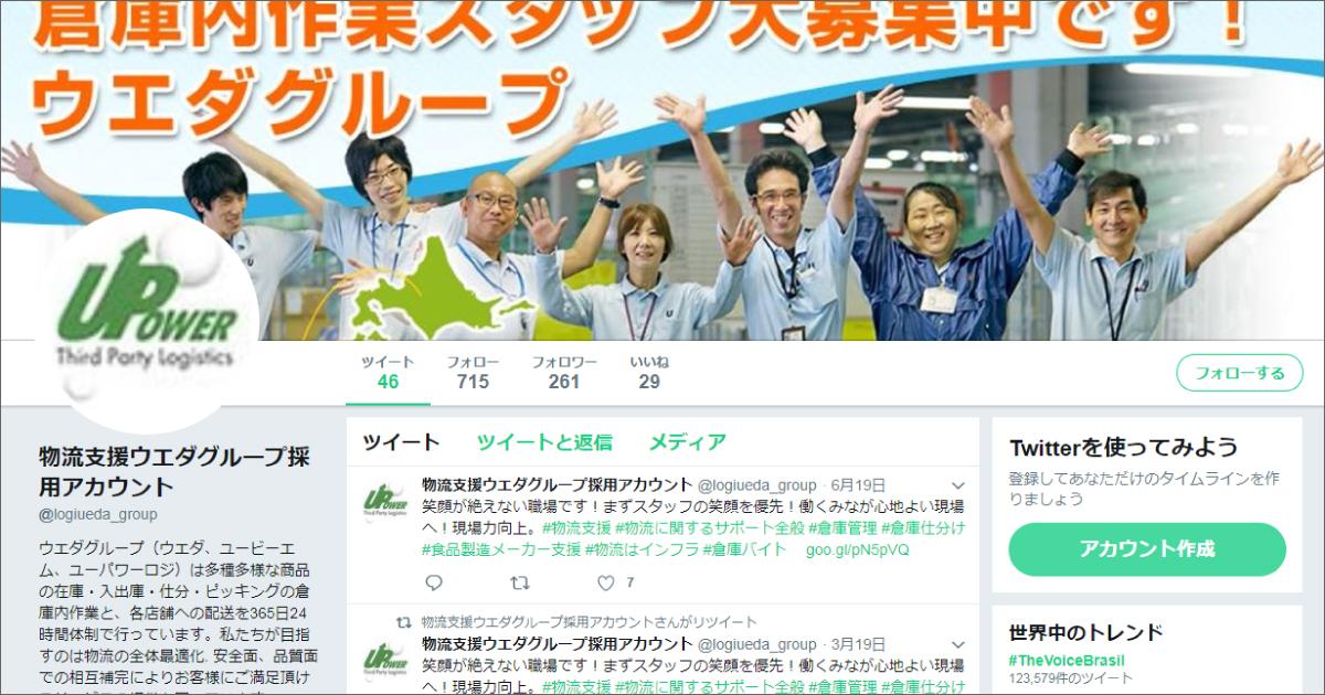 ウエダグループさま/Twitter採用アカウント