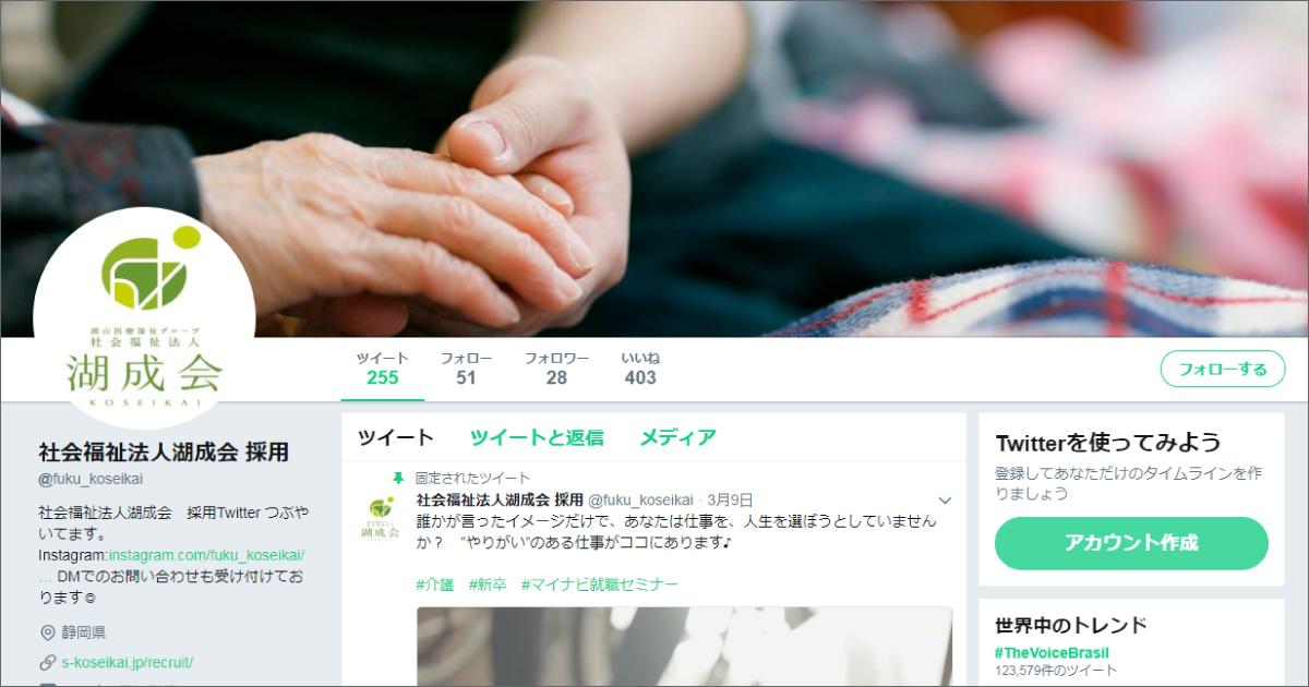 社会福祉法人 湖成会さま/Twitter採用アカウント