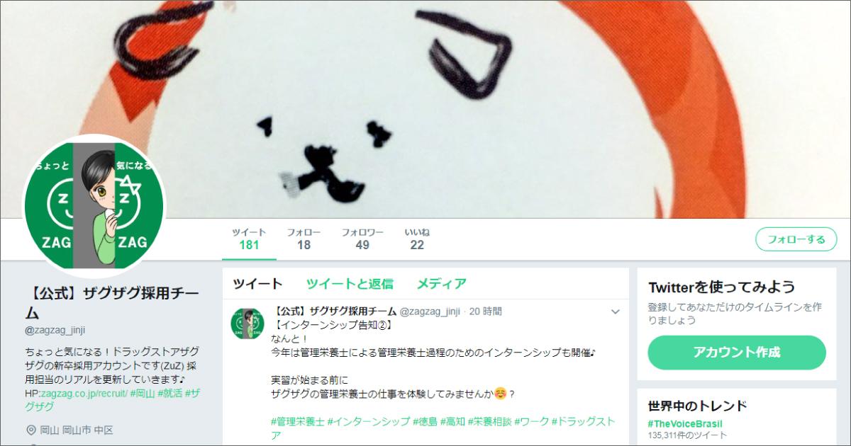 株式会社ザグザグさま/Twitter採用アカウント