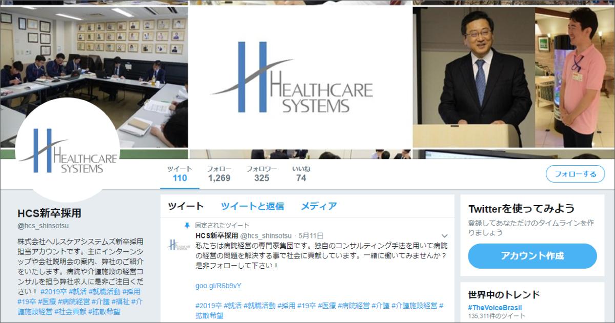 株式会社ヘルスケアシステムズさま/Twitter採用アカウント
