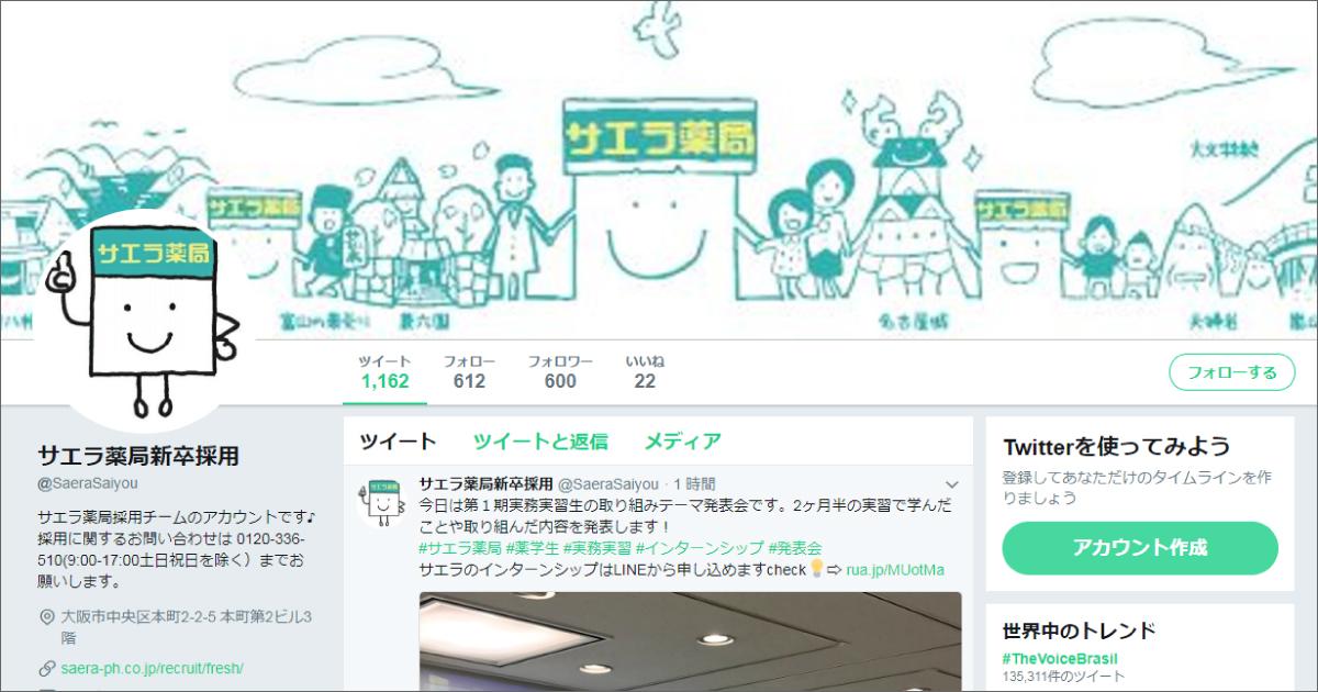 株式会社サエラさま/Twitter採用アカウント