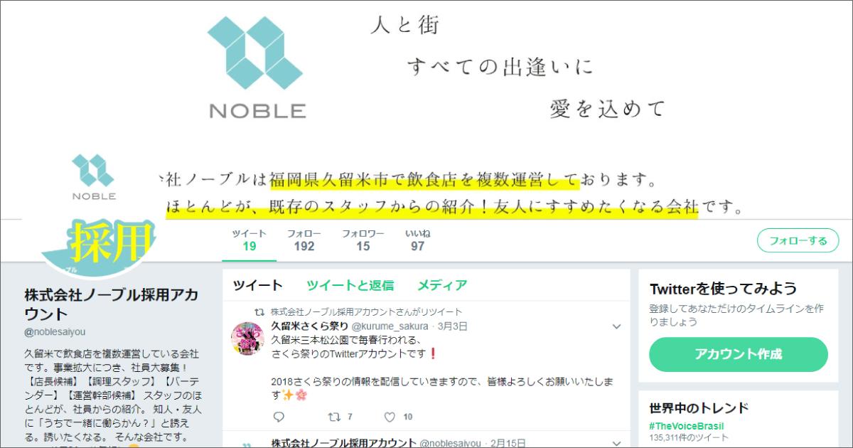 株式会社ノーブルさま/Twitter採用アカウント