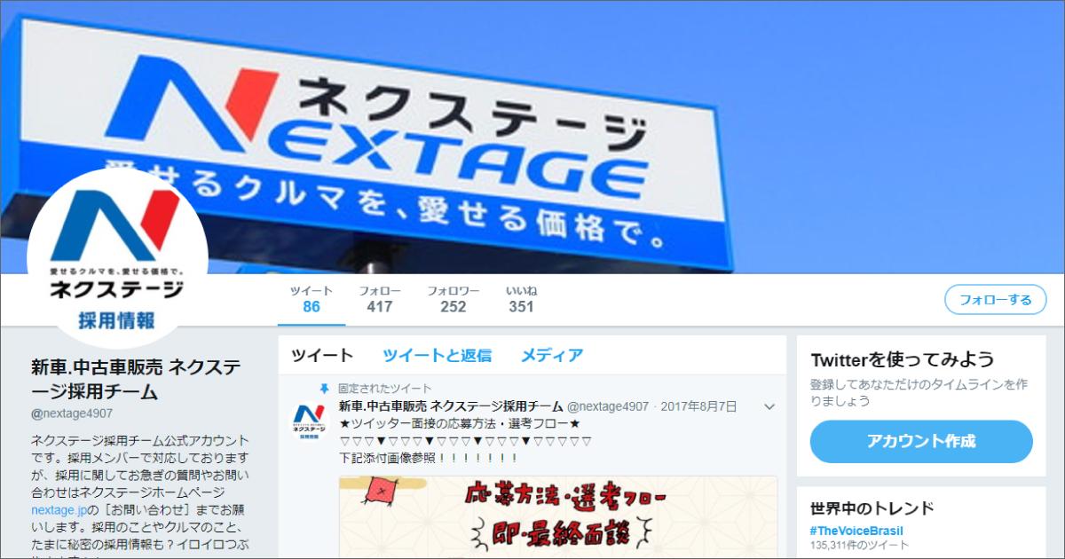 株式会社ネクステージさま/Twitter採用アカウント
