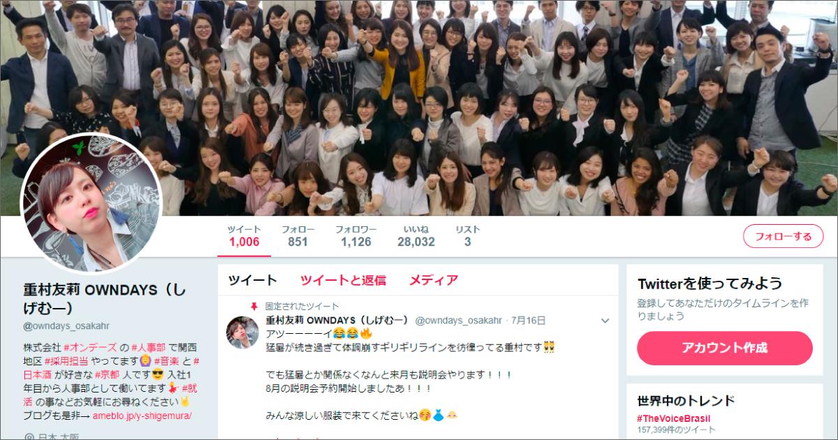 株式会社オンデーズさま/Twitter採用アカウント
