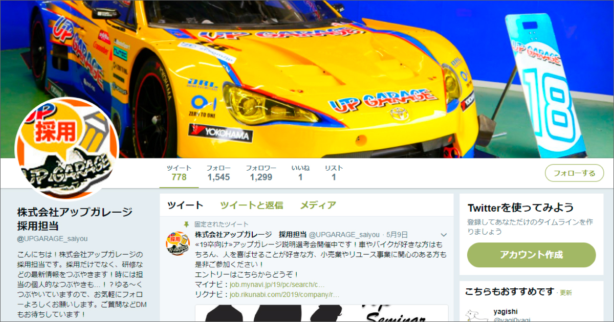 株式会社アップガレージさま/Twitter採用アカウント