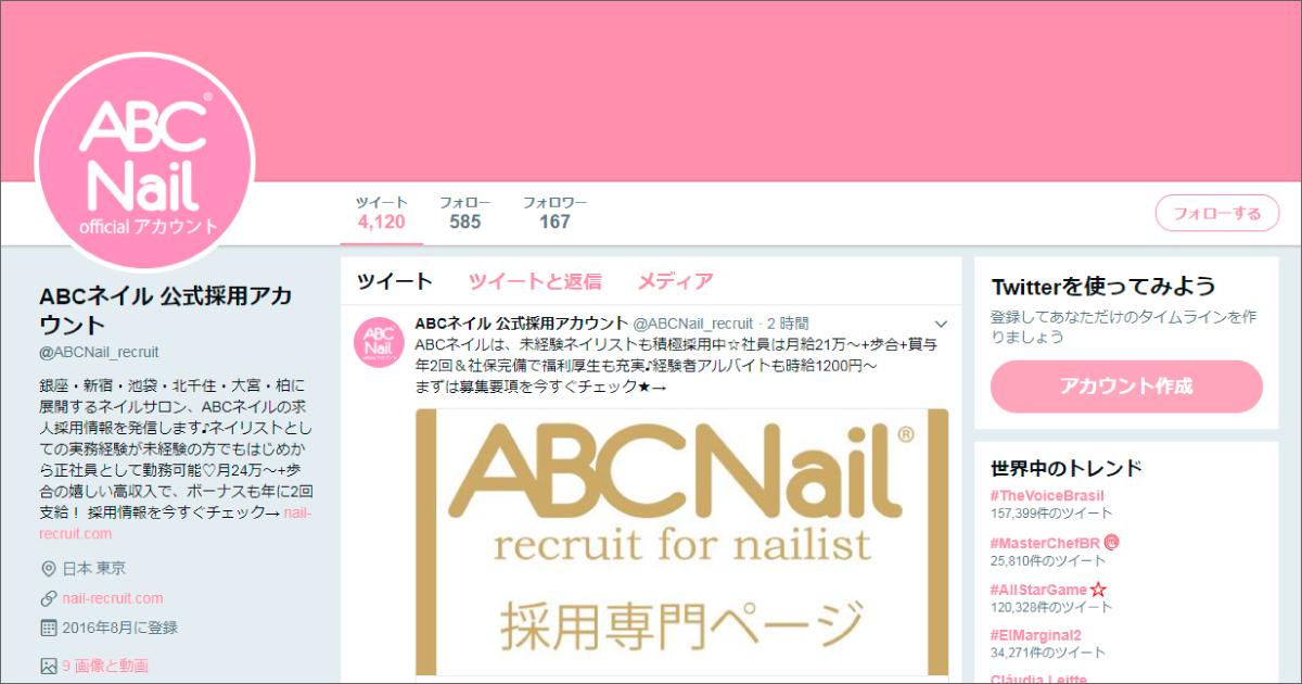 株式会社Future Creationsさま/Twitter採用アカウント