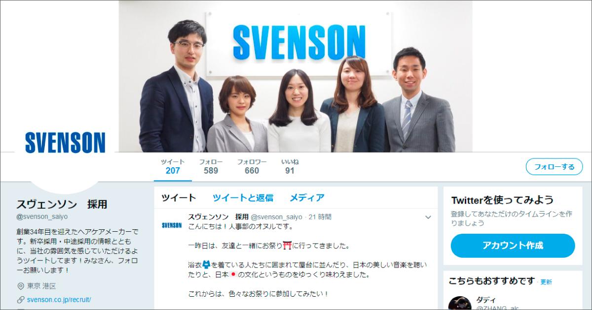 株式会社スヴェンソンさま/Twitter採用アカウント