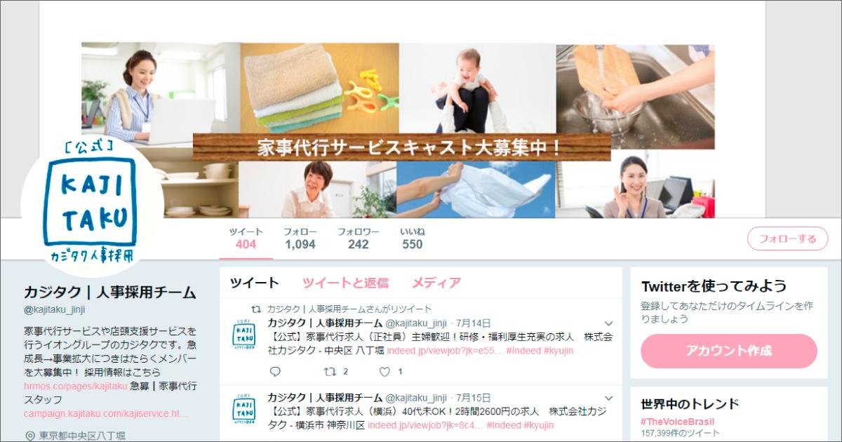 株式会社カジタクさま/Twitter採用アカウント
