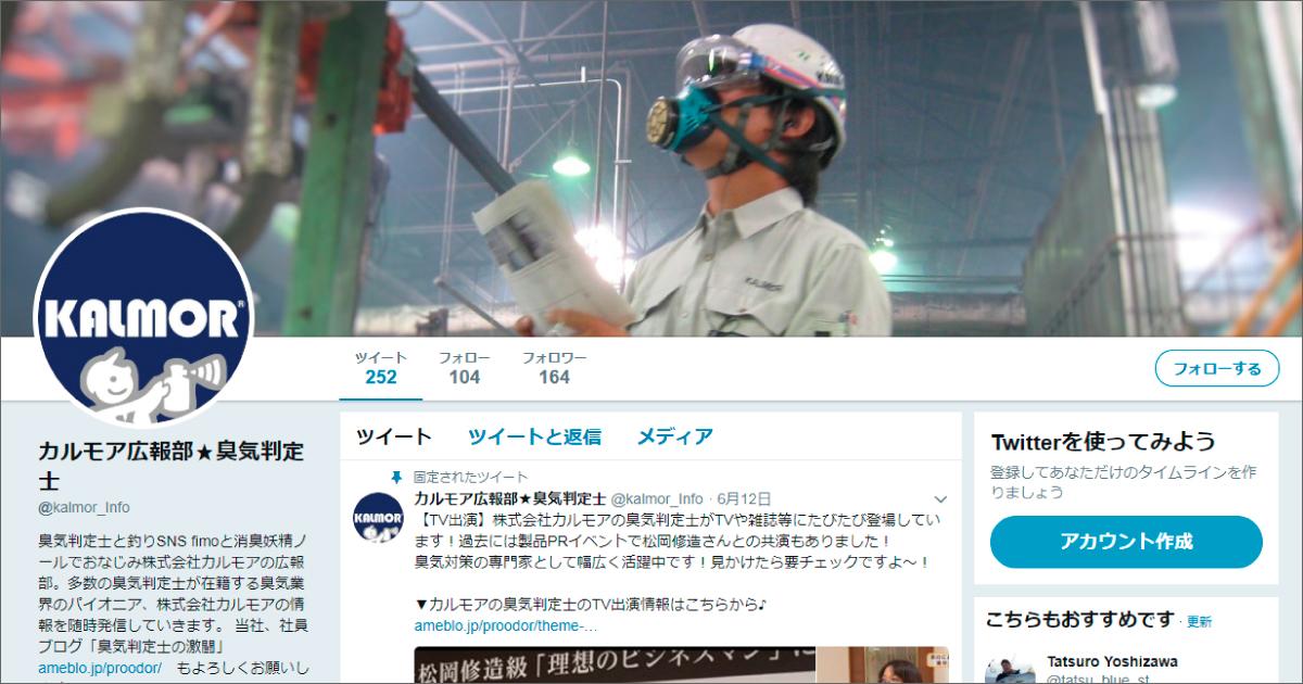 株式会社カルモアさま/Twitter採用アカウント