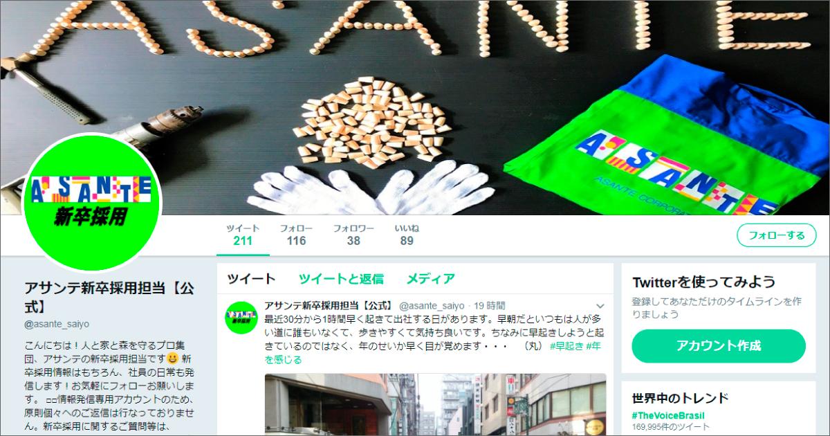 株式会社アサンテさま/Twitter採用アカウント