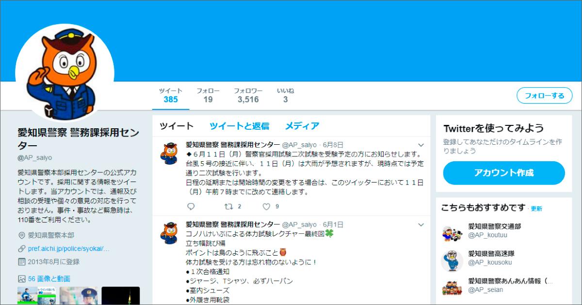 愛知県警さま/Twitter採用アカウント