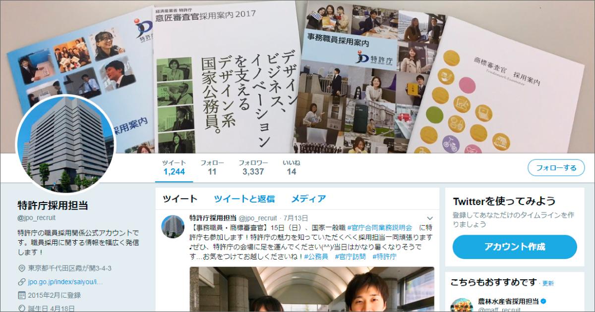 特許庁さま/Twitter採用アカウント