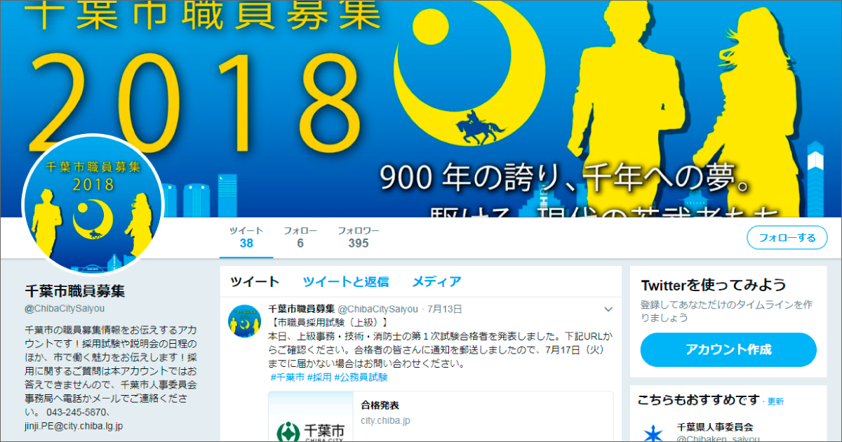 千葉市さま/Twitter採用アカウント