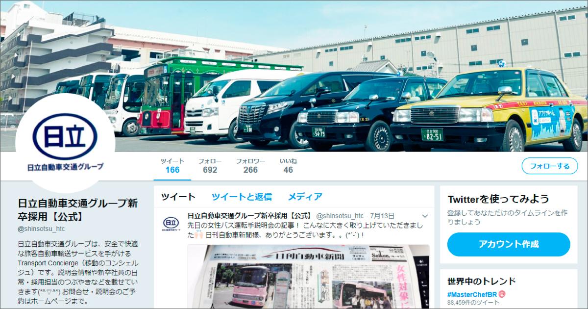 日立自動車交通株式会社さま/Twitter採用アカウント