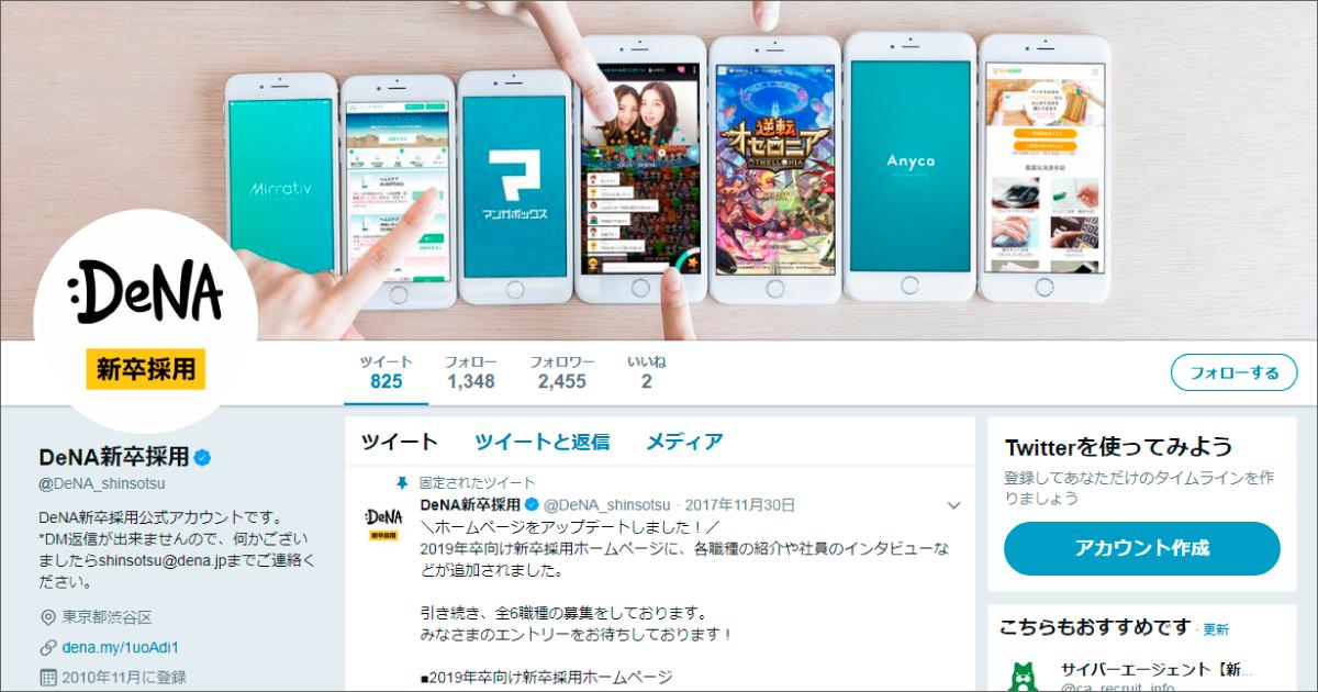 株式会社ディー・エヌ・エーさま/Twitter採用アカウント