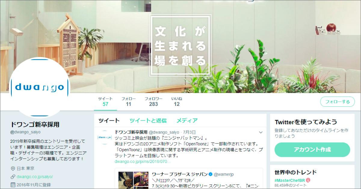 株式会社ドワンゴさま/Twitter採用アカウント