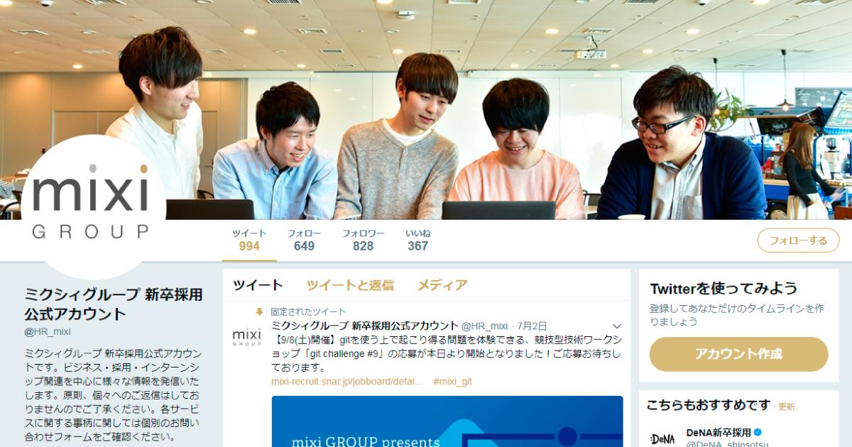 株式会社ミクシィさま/Twitter採用アカウント
