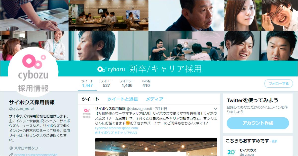 サイボウズ株式会社さま/Twitter採用アカウント