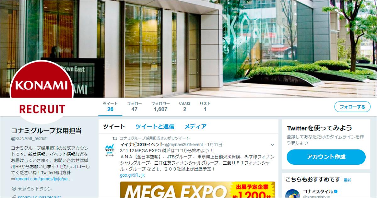 コナミホールディングス株式会社さま/Twitter採用アカウント