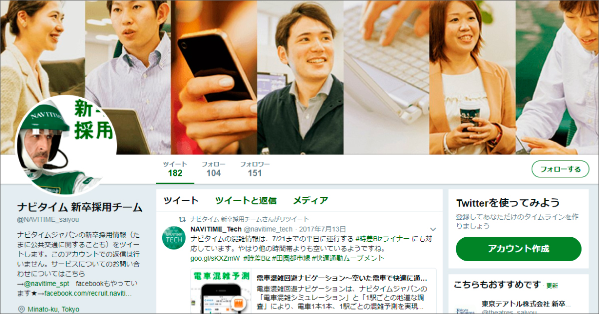 株式会社ナビタイムジャパンさま/Twitter採用アカウント