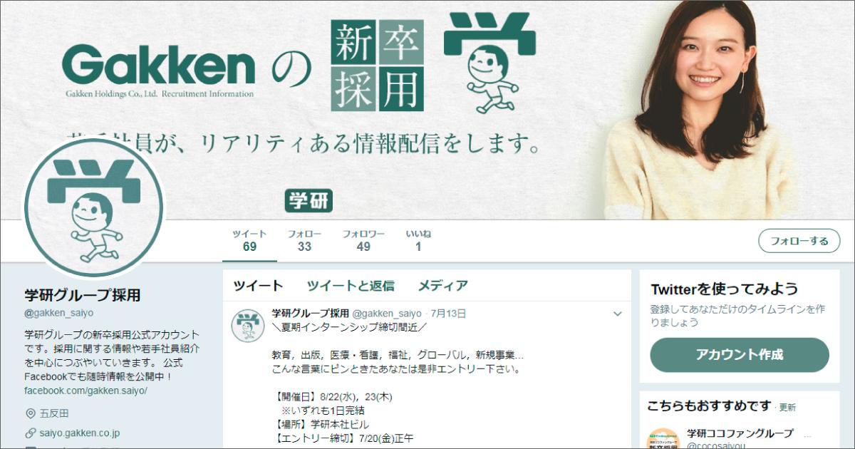 学研グループさま/Twitter採用アカウント