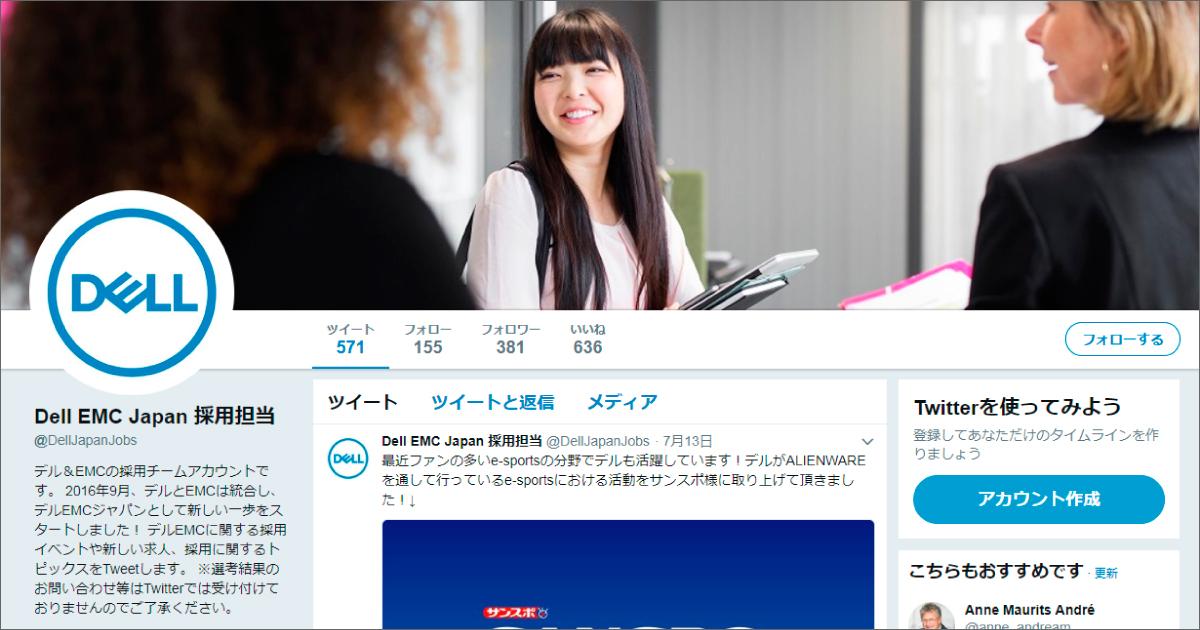 デル株式会社さま/Twitter採用アカウント