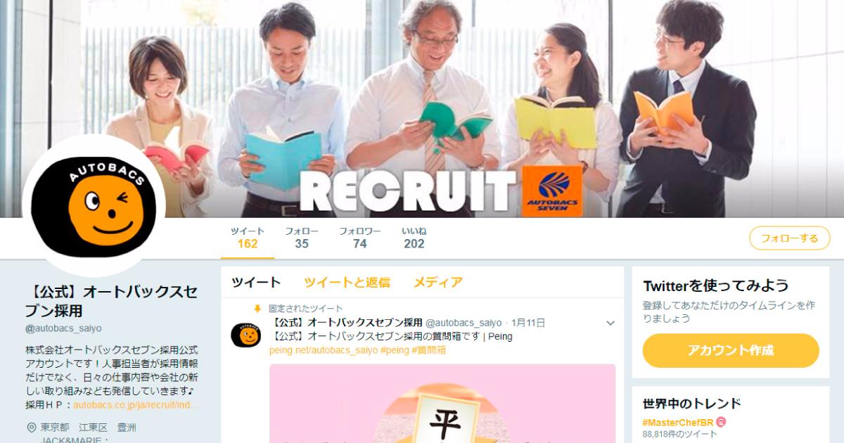 株式会社オートバックスセブンさま/Twitter採用アカウント
