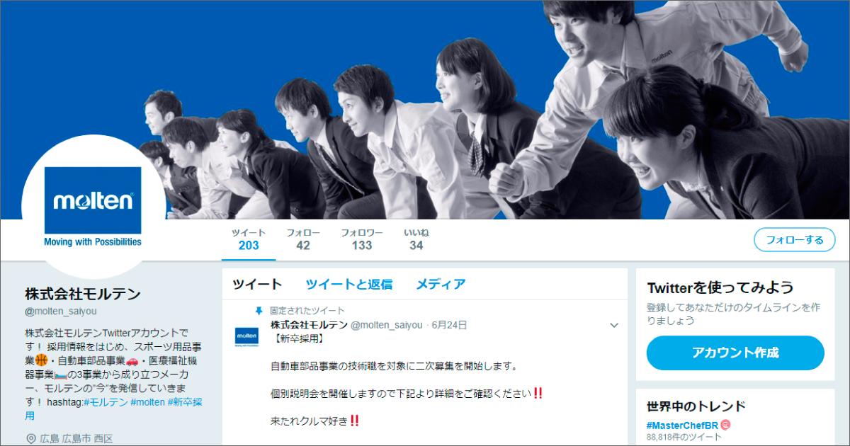 株式会社モルテンさま/Twitter採用アカウント