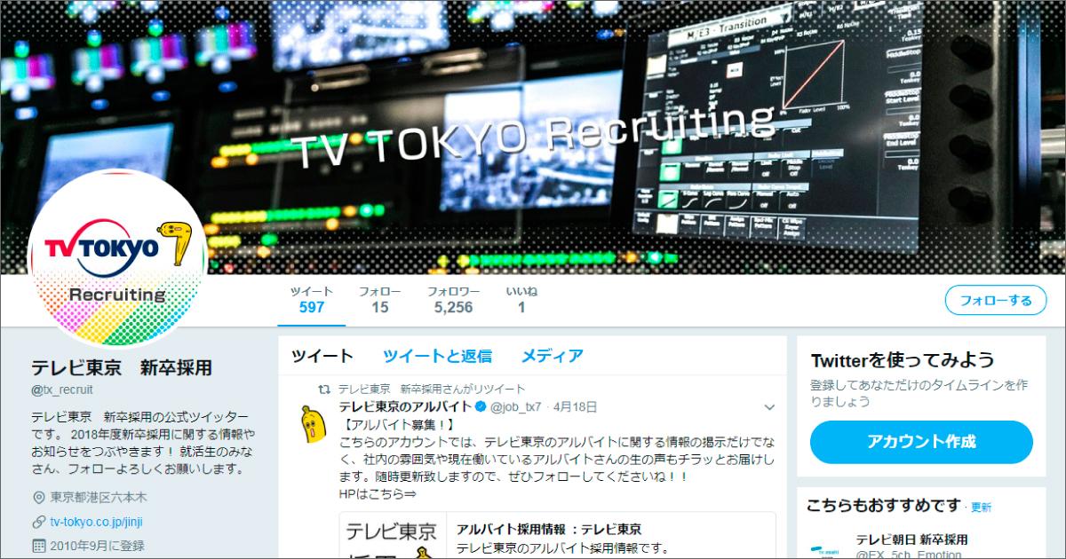 テレビ東京さま(新卒採用)/Twitter採用アカウント