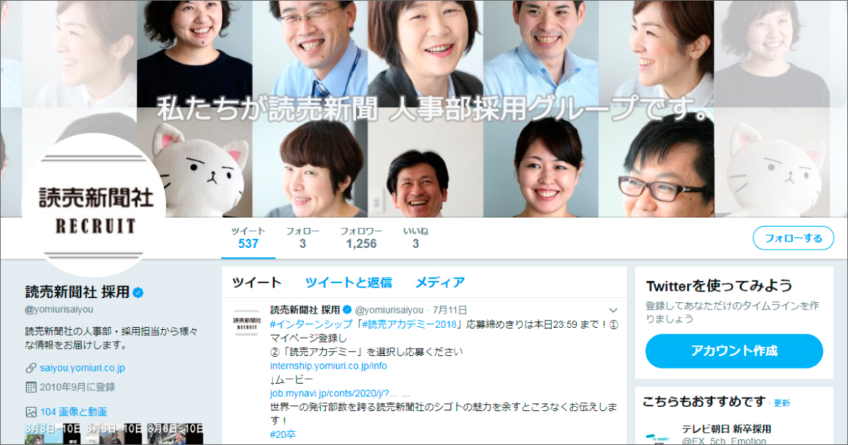 読売新聞社さま/Twitter採用アカウント