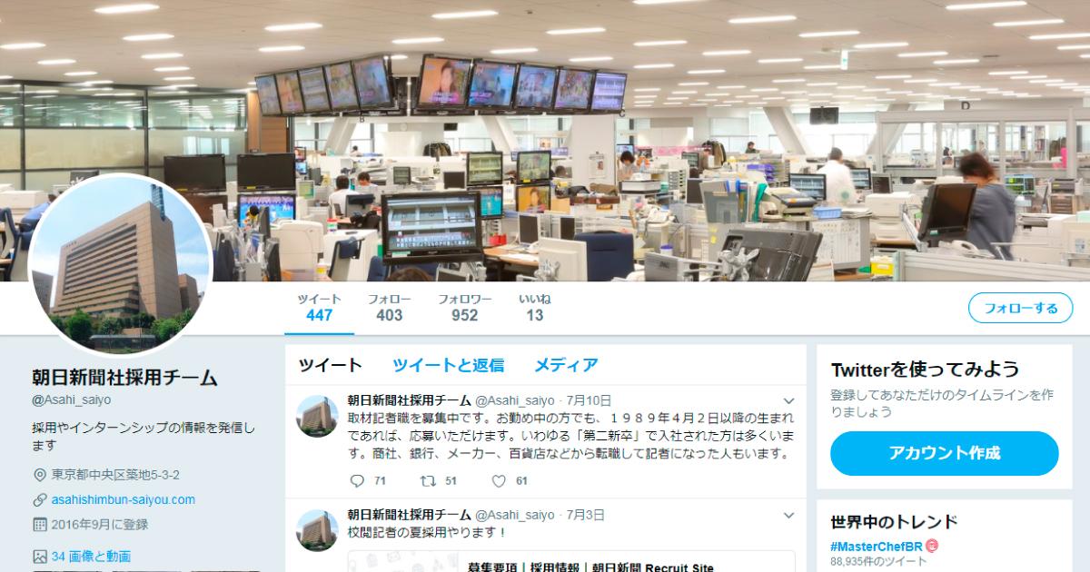 株式会社朝日新聞社さま/Twitter採用アカウント